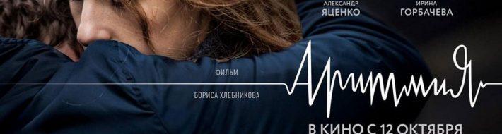Aritmiya-_0[1]