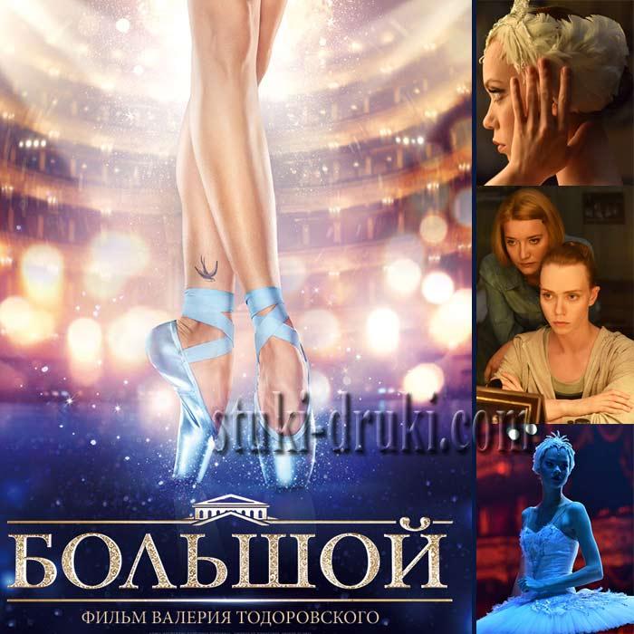 kadr-Bolshoy-01[1]