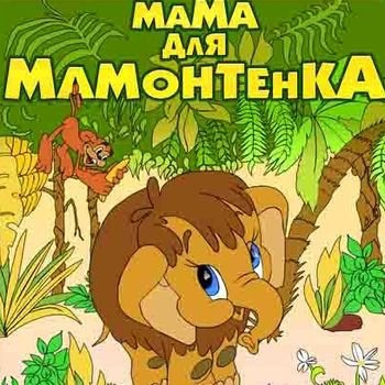 mama_dlya_mamontenka_7441[1]