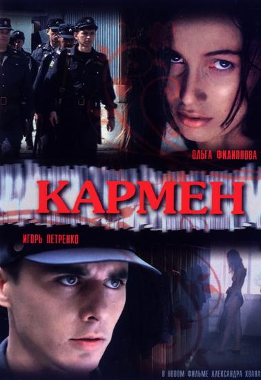 karmen-2[1]